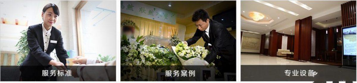 南京殡葬一条龙服务